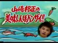 【ガキの使い】ダウンタウンマネージャー磯股&山ちゃんの美味しんぼ万歳!!