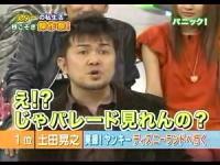 【ダウンタウンDX】土田 ヤンキーの修学旅行 !!