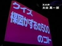【ガキの使い】クイズ 楳図かずおの500のコト!!