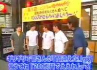 【ガキの使い】チキチキ!板尾が見てる!回転寿司で100万円争奪大食い対決w