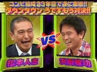 【HEY×3】松本人志VS浜田雅功 腕相撲対決!!