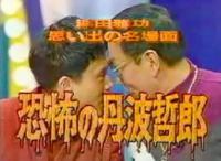 【ダウンタウンDX】 蔵出しSP!豪華 丹波哲郎・竹中直人他