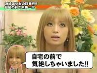【HEY×3】浜崎あゆみ 自宅の前で気絶!!