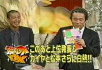 【ダウンタウンDX】松本人志 vs カイヤ 4回戦!