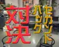 【松ごっつ】セカンドバック対決!オモロイ物を入れて来い!!
