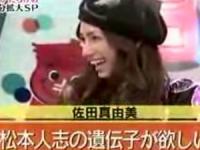 【ダウンタウンDX】佐田真由美告白!「松本人志の遺伝子が欲しい」