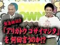 【ガキ使】噂の中華店!「アリガトウゴザイマシタ」を何回言うか検証