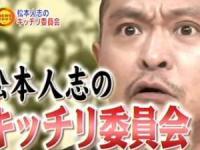 松本人志のキッチリ委員会