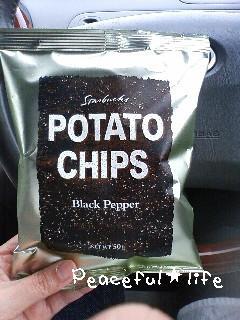 ブラックペッパーチップ