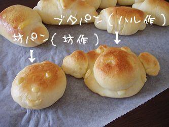坊パン&ブタパン