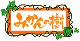 みかんの樹blog