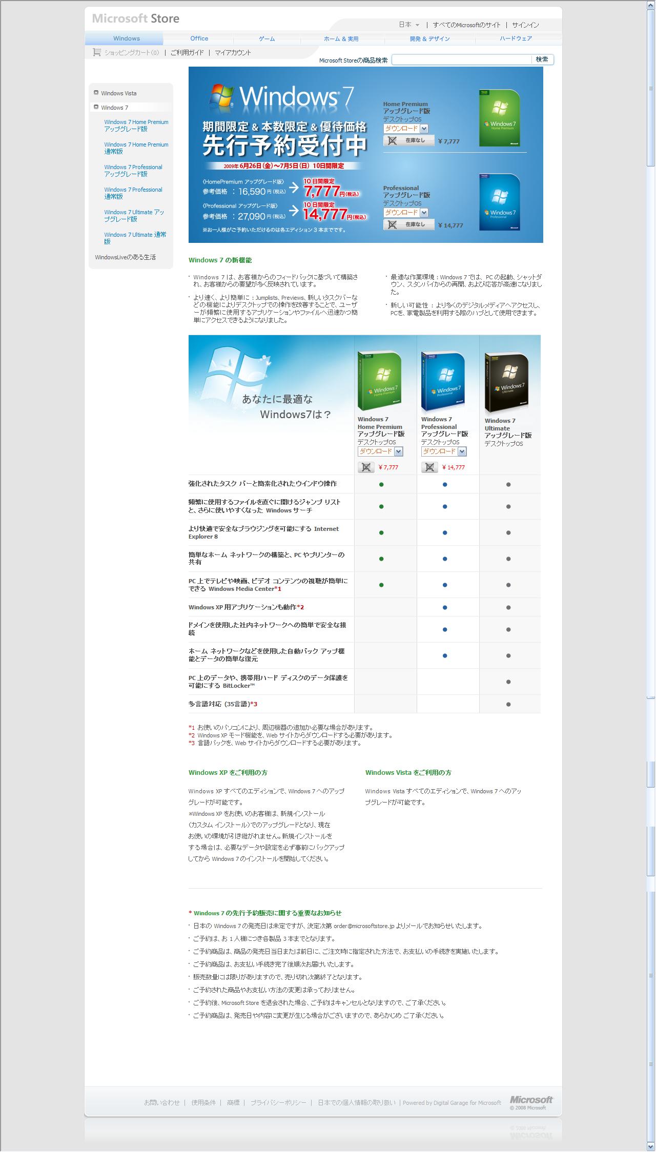 Windows XPからWindows 7へのフルアップグレードパス