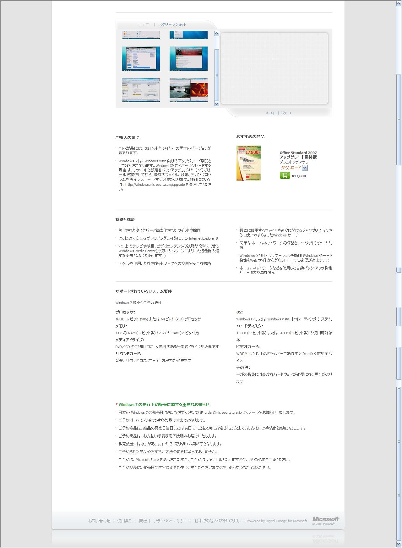 32ビット・64ビット同梱のWindows 7 アップグレード版