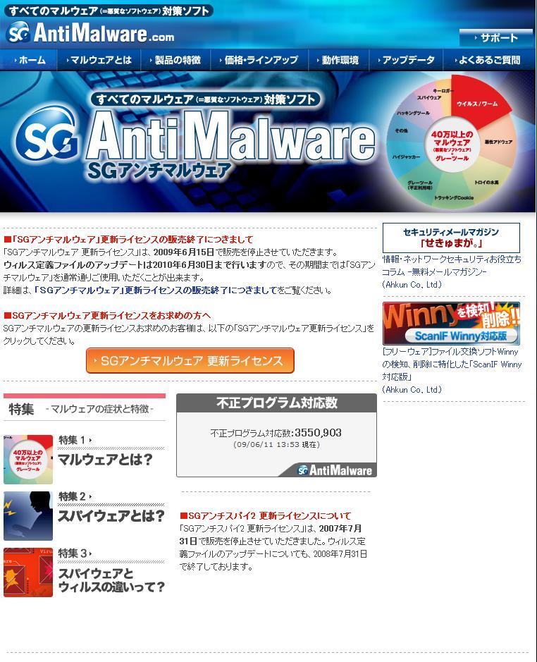 SGアンチマルウェア
