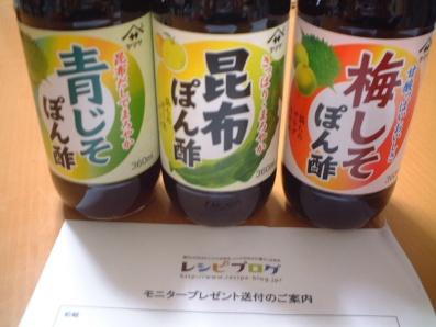 ヤマサポン酢3種類♪