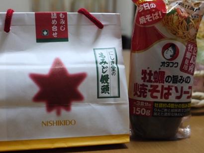 広島土産♪