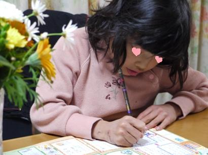 娘勉強中~☆