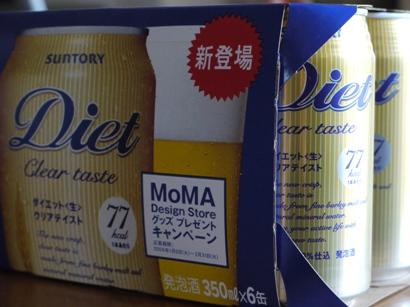 Dietビール♪