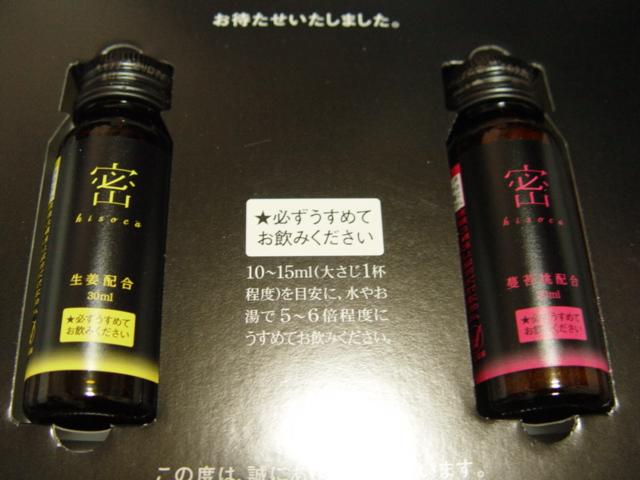 密-hisoca-生姜&蔓苔桃 お試しセット