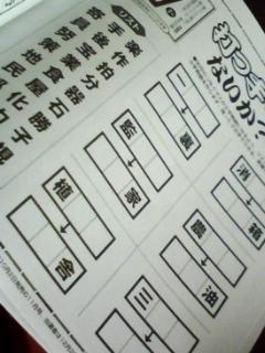 漢字メイト2