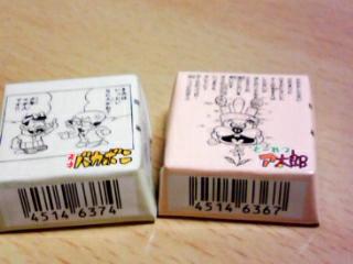 チロルチョコ サンデー&マガジン