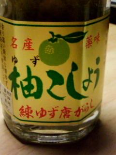 柚子こしょう2