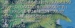 火龍さんの講義04
