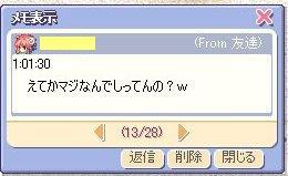 不思議08