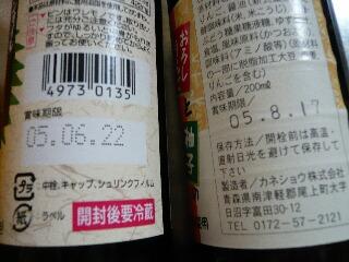 1.20賞味期限