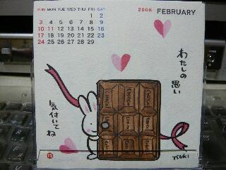 2.1カレンダー