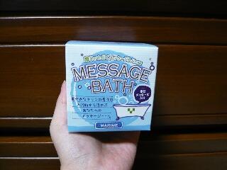 2.4入浴剤