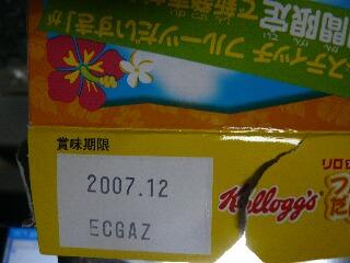 3.11賞味期限