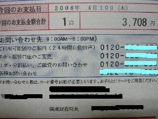 41支払い明細4月