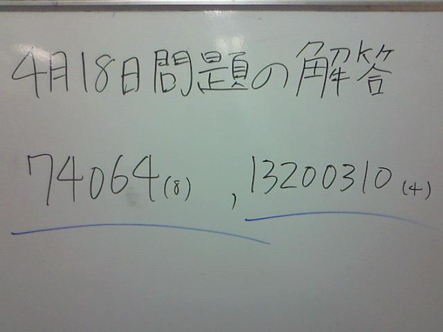 20090420194413