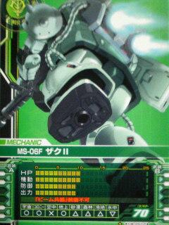 ザクⅡ(クロニクル第1弾)