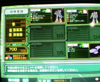 新生ザクⅠ部隊(女性限定戦)
