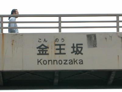 konnou3.jpg