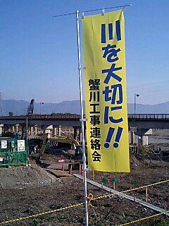 蟹川工事9