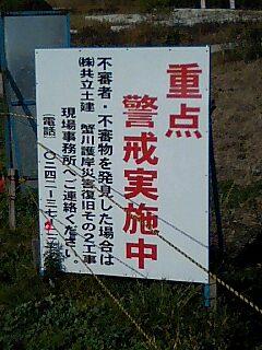 蟹川工事11
