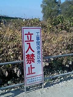 蟹川工事13