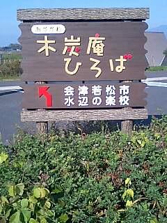 蟹川工事30