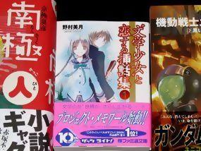 小説3冊。