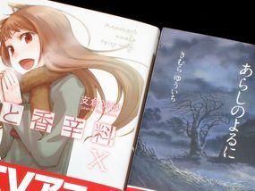 狼のお話2冊。