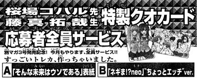 別冊少年マガジン2009年12月号(創刊3号)