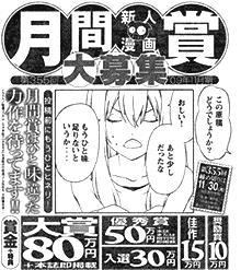 ヤングマガジン2009年No.51 新人漫画賞大募集のお知らせ