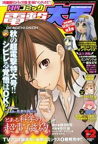 コミック電撃大王2009年12月号 表紙