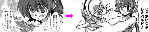 宇宙をかける少女D 第8話 (コミック電撃大王2009年12月号)