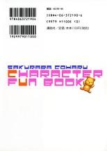 KCDX2190 みなみけ+今日の5の2 キャラファンBOOK