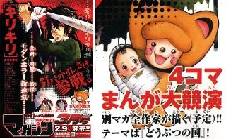 別冊少年マガジン2010年2月号(通巻5号) 次号予告