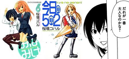 「みなみけ」「今日の5の2」他、桜場コハル作品に登場する大人キャラ